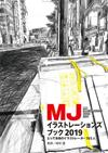 cover2019-1-e1545973804989.jpg