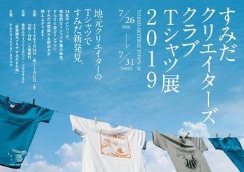 pic-eyecatch_t-shirts2019_01-min.jpg